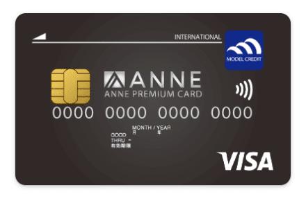 アンネインターナショナルカード